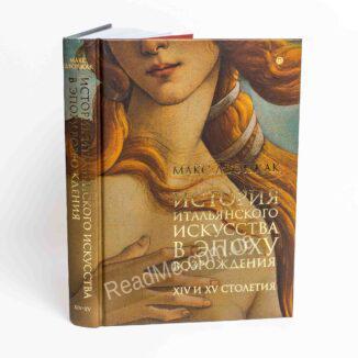 Історія італійського мистецтва в епоху Відродження. Т. 1: XIV і XV століття: курс лекцій