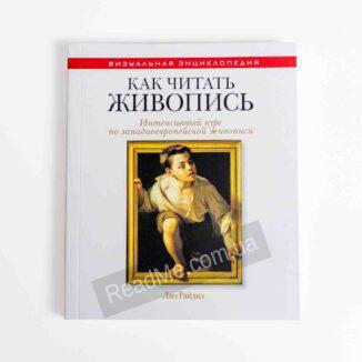 Книга Як читати живопис - купити книгу в інтернет-магазині ReadMe