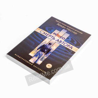 Книга Смерть автора