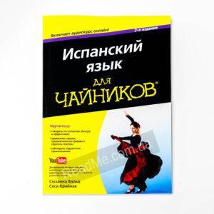 Испанский язык для чайников - купить книгу в интернет-магазине ReadMe