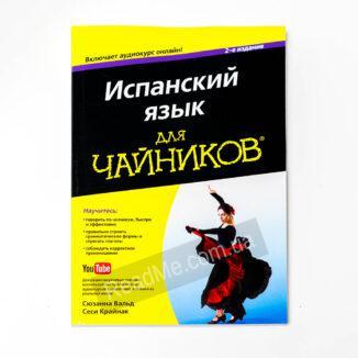 Іспанська мова для чайників - купити книгу в інтернет-магазині ReadMe