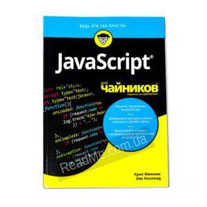 Книга JavaScript для чайников - купить книгу в интернет-магазине ReadMe