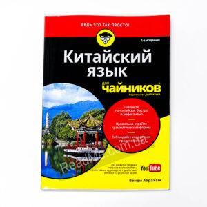 Китайська мова для чайників - купити книгу в інтернет-магазині ReadMe