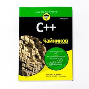 Книга С++ для чайников - купить книгу в интернет-магазине ReadMe