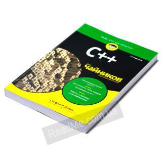 Книга С ++ для чайників