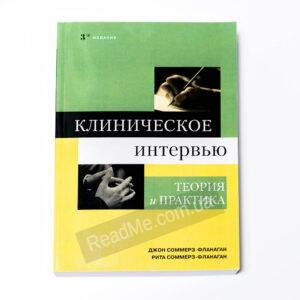 Клінічне інтерв'ю: теорія і практика - купити книгу в інтернет-магазині ReadMe