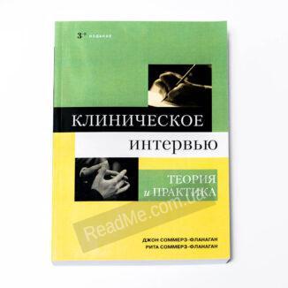 Клиническое интервью: теория и практика - купить книгу в интернет-магазине ReadMe