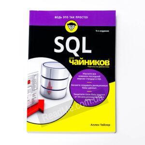 Книга SQL для чайников - купити книгу в інтернет-магазині ReadMe