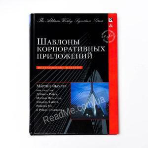 Книга Шаблоны корпоративных приложений - купить книгу в интернет-магазине ReadMe
