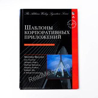 Книга Шаблони корпоративних додатків - купити книгу в інтернет-магазині ReadMe