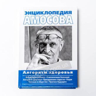 Енциклопедія Амосова. Алгоритм здоров'я - купити книгу в інтернет-магазині ReadMe