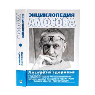Енциклопедія Амосова. Алгоритм здоров'я Тверда палітурка
