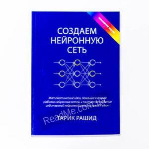 Книга Создаем нейронную сеть - купить книгу в интернет-магазине ReadMe