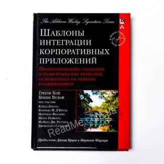 Книга Шаблоны интеграции корпоративных приложений - купить книгу в интернет-магазине ReadMe