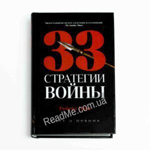 Книга 33 стратегії війни. Роберт Грін - купити книгу в інтернет-магазині ReadMe