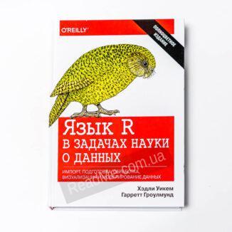 Книга Мова R в задачах науки про дані - купити книгу в інтернет-магазині ReadMe