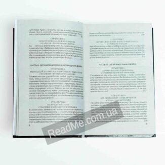 Книга 33 стратегії війни. Роберт Грін