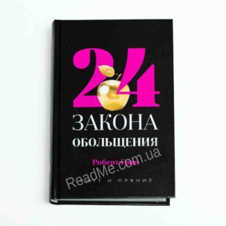 24 закону зваби