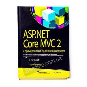 Книга ASP.NET Core MVC 2 с примерами на C# для профессионалов - купить книгу в интернет-магазине ReadMe