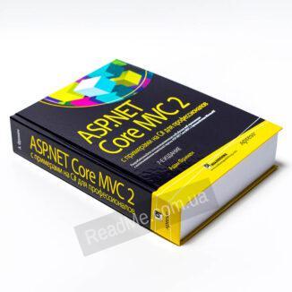 Книга ASP.NET Core MVC 2