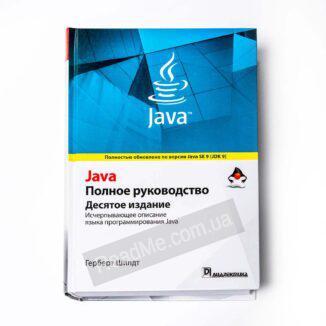 Книга Java Полное руководство - купить книгу в интернет-магазине ReadMe