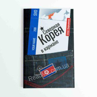 Північна Корея в кишені