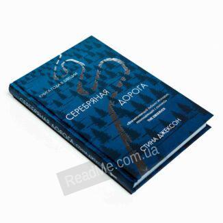 Книга Срібна дорога