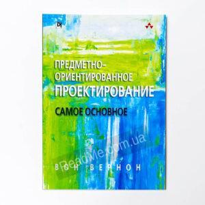 Книга Предметно-орієнтоване проектування: найголовніше - купити книгу в інтернет-магазині ReadMe