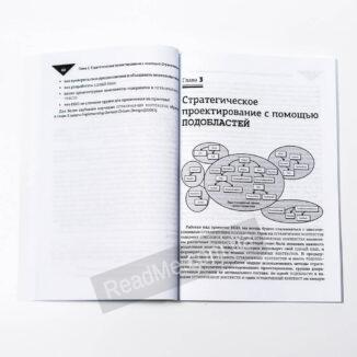 Книга Предметно-ориентированное проектирование: самое основное