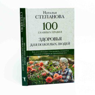 100 головних правил здоров'я для літніх людей