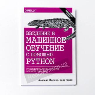 Введение в машинное обучение с помощью Python - купить книгу в интернет-магазине ReadMe