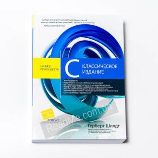 Книга C: повне керівництво, класичне видання - купити книгу в інтернет-магазині ReadMe