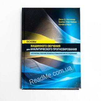 Книга Основы машинного обучения для аналитического прогнозирования - купить книгу в интернет-магазине ReadMe