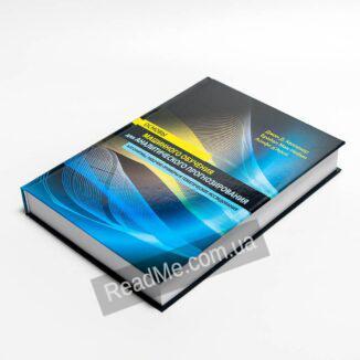 Книга Основы машинного обучения для аналитического прогнозирования