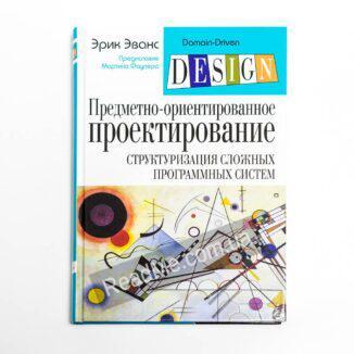 Книга Предметно-ориентированное проектирование - купить книгу в интернет-магазине ReadMe