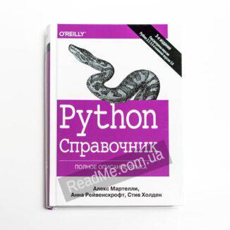 Python Справочник Полное описание языка