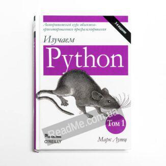 Изучаем Python, том 1 - купить книгу в интернет-магазине ReadMe