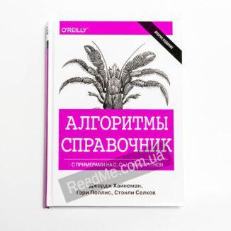Алгоритмы. Справочник с примерами на C, C++, Java и Python, 2-е издание - купить книгу в интернет-магазине ReadMe