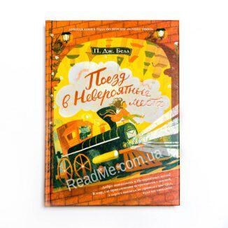 Книга Поезд в Невероятные места - купить книгу в интернет-магазине ReadMe