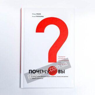 Книга Почему вы? - купить книгу в интернет-магазине ReadMe