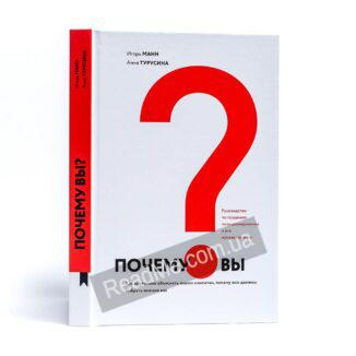 Книга Чому ви? Ігор Манн