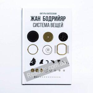 Книга Система вещей, автор Жан Бодрийяр