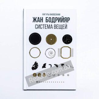 Книга Система речей, автор Жан Бодрійяр - купити книгу в інтернет-магазині ReadMe