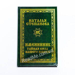 Книга Іменинник. Таємна сила вашого імені - купити книгу в інтернет-магазині ReadMe