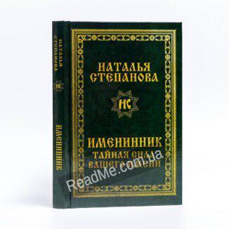 Книга Іменинник. Таємна сила вашого імені