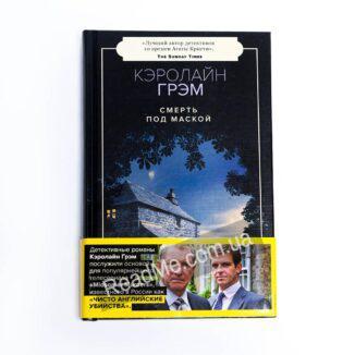 Книга Смерть під маскою, автор К. Грем - купити книгу в інтернет-магазині ReadMe
