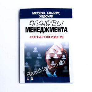 Основи менеджменту. Класичне видання - купити книгу в інтернет-магазині ReadMe
