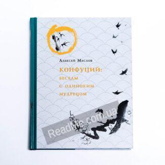 Конфуцій. Бесіди з одиноким мудрецем - купити книгу в інтернет-магазині ReadMe