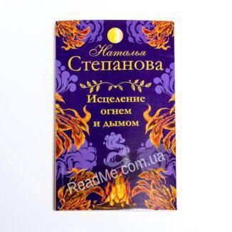 Книга Зцілення вогнем і димом, автор Н. Степанова - купити книгу в інтернет-магазині ReadMe