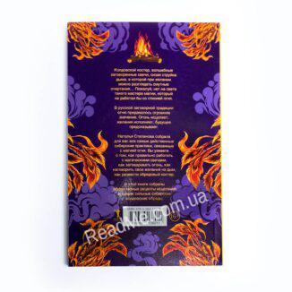 Книга Зцілення вогнем і димом, автор Н. Степанова